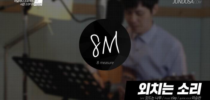 외치는 소리 (feat. 이승찬) – 여덟마디 프로젝트 시즌 2 EP 01