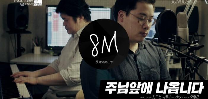 주님앞에 나옵니다(feat. 오영근) – 여덟마디 프로젝트 시즌 2 EP 02