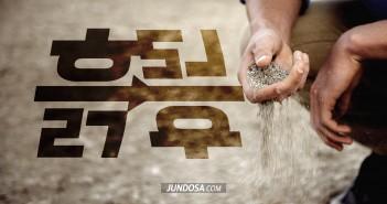 흙흙-표지