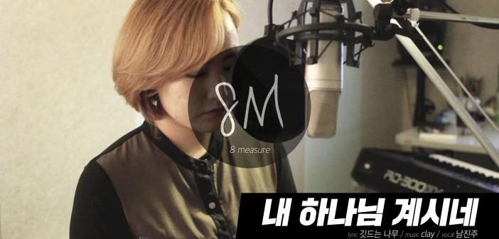 내 하나님 계시네 (feat. 남진주) – 여덟마디 프로젝트 시즌 2 EP 03