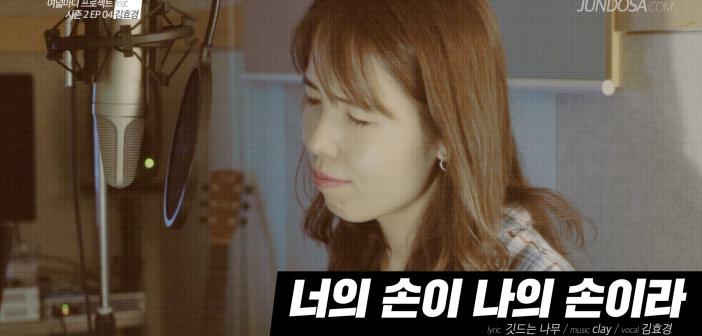 너의 손이 나의 손이라 (feat. 김효경) – 여덟마디 프로젝트 시즌2 EP 04