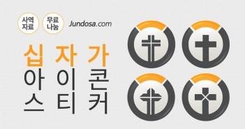 무료나눔 이벤트> 십자가 아이콘&스티커