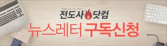 전도사닷컴 뉴스레터 구독신청