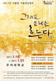 2017년 더콜링 겨울워십캠프