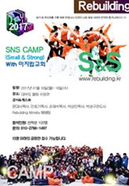 2017 겨울 SNS CAMP with 미자립교회