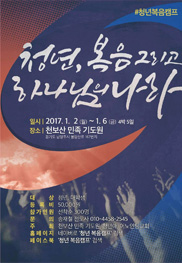 2017 겨울 청년복음캠프
