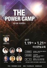 2017 겨울 청소년 더파워 캠프