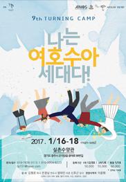 2017 겨울 청소년 터닝캠프