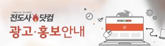 전도사닷컴광고안내