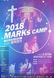 2018 흔적캠프