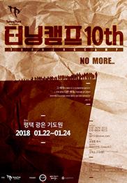 2018 동계 청소년 터닝캠프