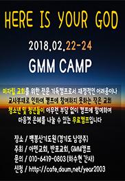 2018 겨울 GMM 중고청 연합 캠프