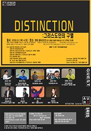 2018 여름 아우리 청소년 캠프 DISTINCTION