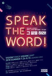 2018 여름 비전파워 비전캠프