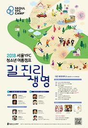 2018 YFC 청소년 여름캠프