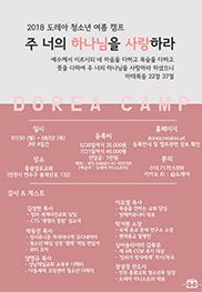 2018 도레아 청소년 여름캠프