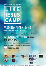 2018 여름 LIKE JESUS CAMP
