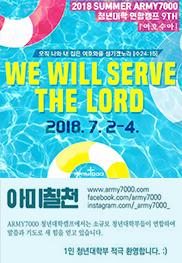 2018 여름 ARMY7000 청년대학 연합캠프