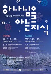 2019 겨울 더워드캠프