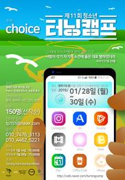 2019 겨울 터닝캠프
