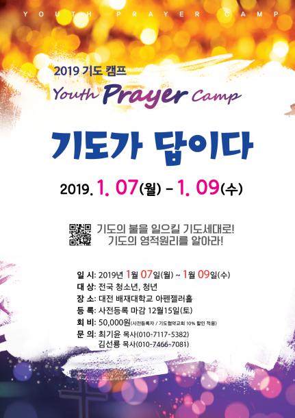 2019 겨울 기도캠프 (1)