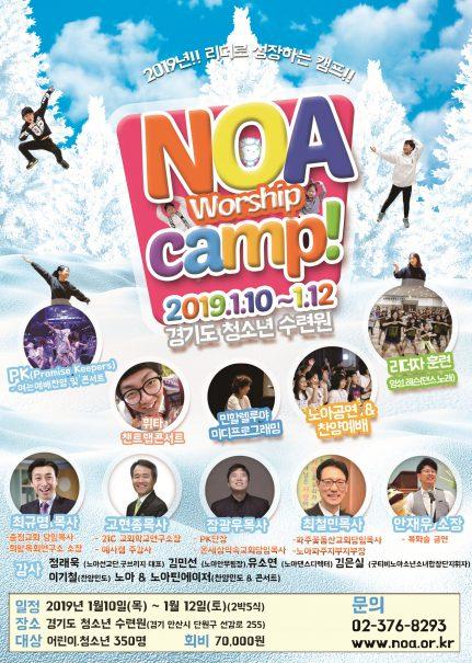 2019 겨울 노아캠프 포스터