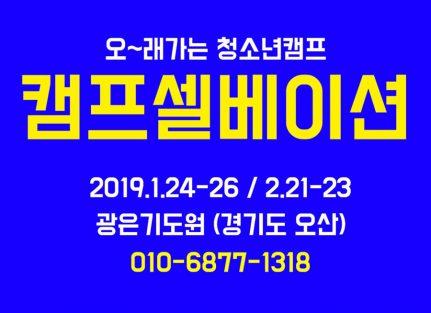2019-캠프셀베이션-2