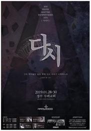 2019 겨울 ARMY7000 청년대학바이블캠프