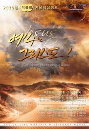 2019 더콜링 겨울 워십캠프