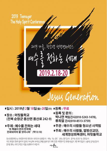 2019겨울-청소년-성령컨퍼런스