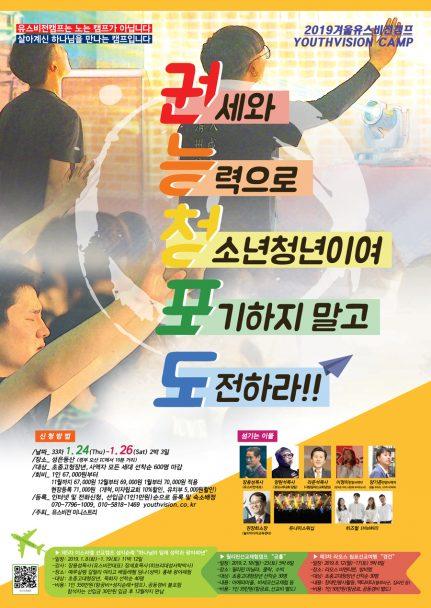 2019유스비전선교회겨울포스터-메인롤링1