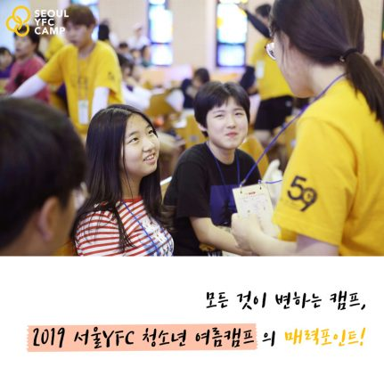 2019-서울YFC-청소년-여름캠프-카드뉴스(1)