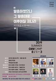 2019 여름 GMM 청소년 캠프
