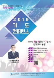 2019 여름 기도컨퍼런스