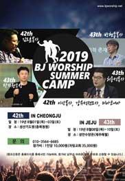2019 여름 비제이캠프