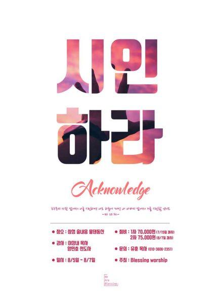 시인하라-포스터