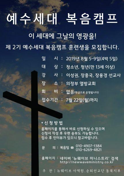 예수세대 복음캠프 무료캠프
