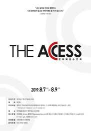 2019 여름 THE ACCESS 캠프