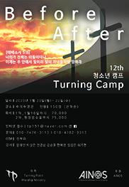 12th 청소년 캠프 Turning Camp