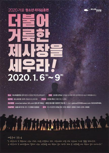 2020 겨울청소년영성훈련 포스터